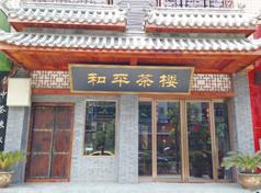 和平茶业安康店