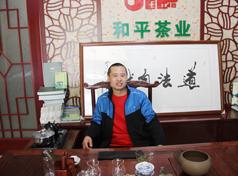 和平茶业高新区店