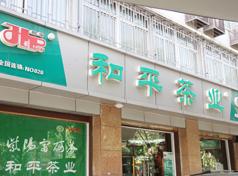 和平茶业革命公园店