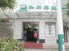 和平茶业汉阴店
