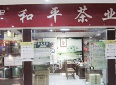 和平茶业黑龙江加盟店