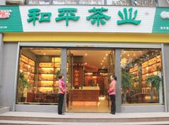 和平茶业西安西影路店