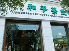 和平茶业旬阳店(一)