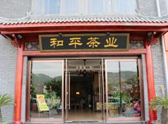 和平茶业旬阳店(二)