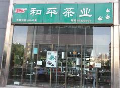 和平茶业友谊东路店