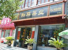 和平茶业安康1店