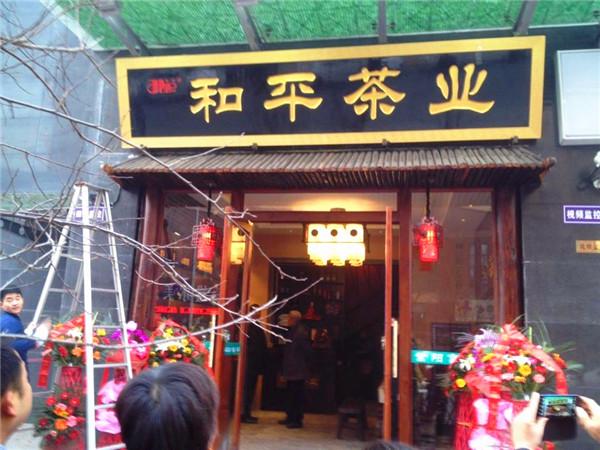 和平茶业宝鸡加盟店