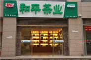 和平茶业含光路加盟店展示