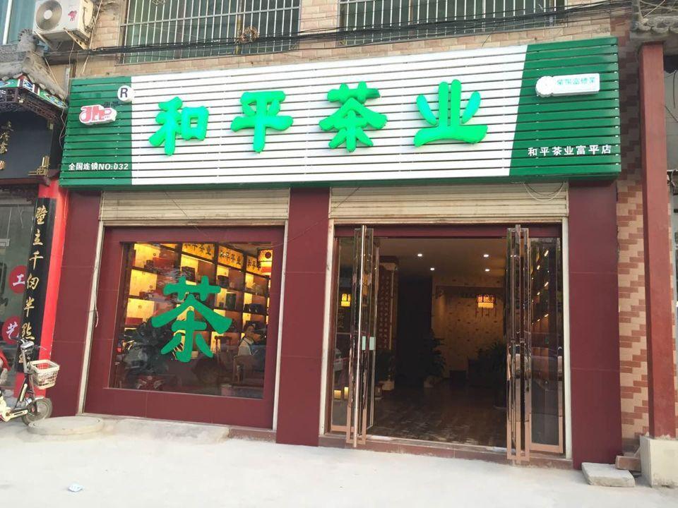 渭南富平和平茶业加盟店展示