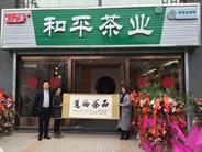 和平茶业文景路店