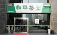 和平茶业高新店新貌