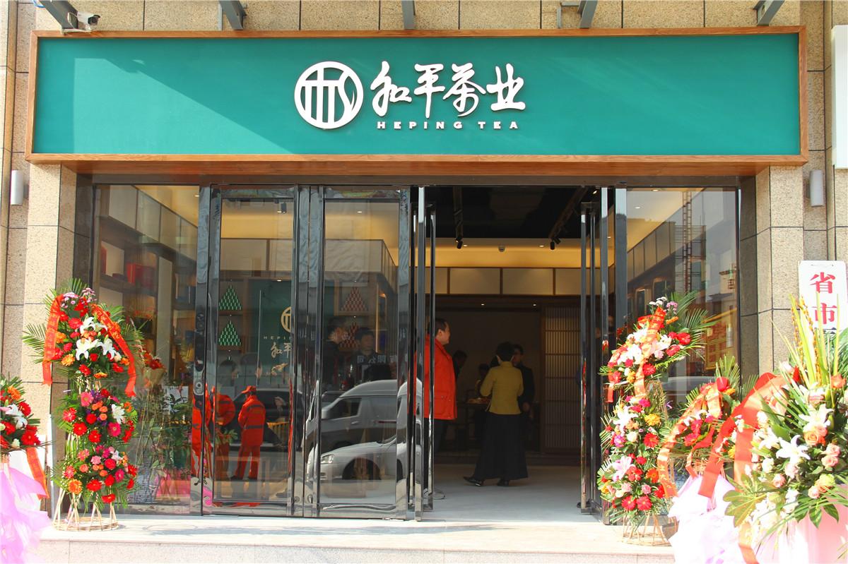 和平茶业西延路店