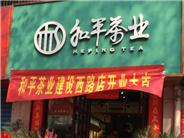 和平茶业建设西路店