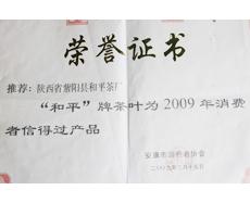 和平茶业-2009年消费者信得过产品