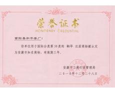 和平茶业-安康市知名商标