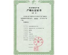 和平茶业产地认定证书
