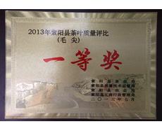 和平茶业荣获2013紫阳县茶业质量评比一等奖