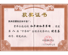 """和平茶业荣获第八届""""中茶杯""""优质茶称号"""