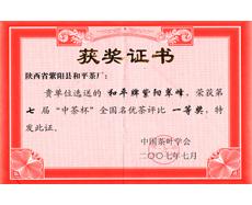 """和平茶业荣获第七届""""中茶杯""""一等奖"""