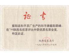 和平茶业优质名茶金奖证书
