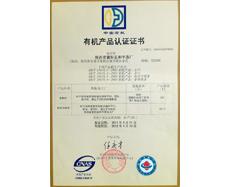 和平茶业-有机产品认证证书