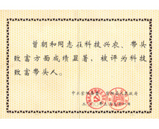 和平茶业曾朝和-科技致富带头人