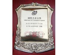 和平茶业-国际名茶金奖