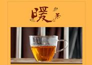 秋意渐起的时节 正是一个喝红茶的好时候