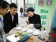 和平茶业亮相陕西省首届高校科技成果展