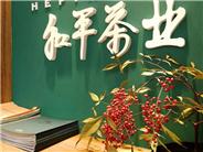 和平茶业品牌精神解析