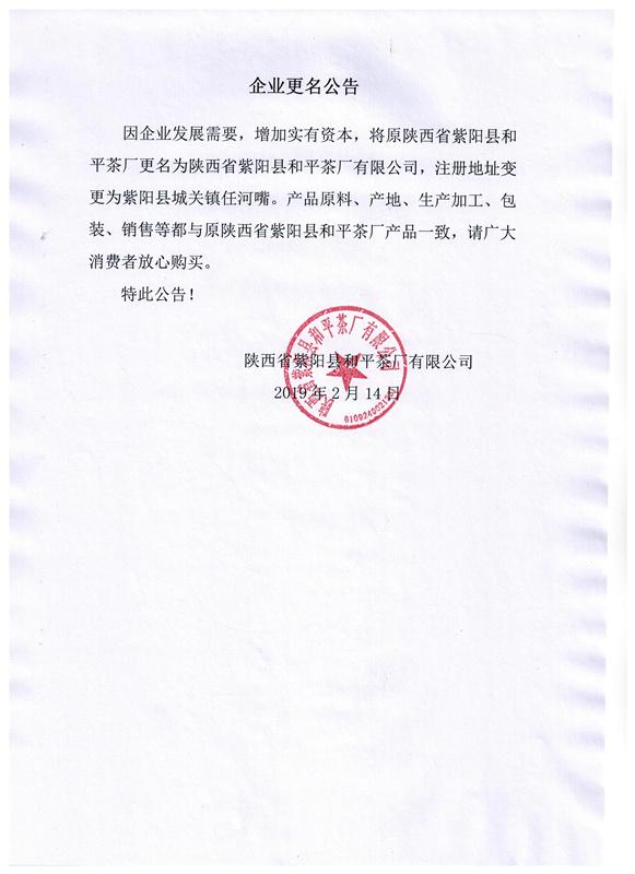 陕西省紫阳县和平茶厂更名公告